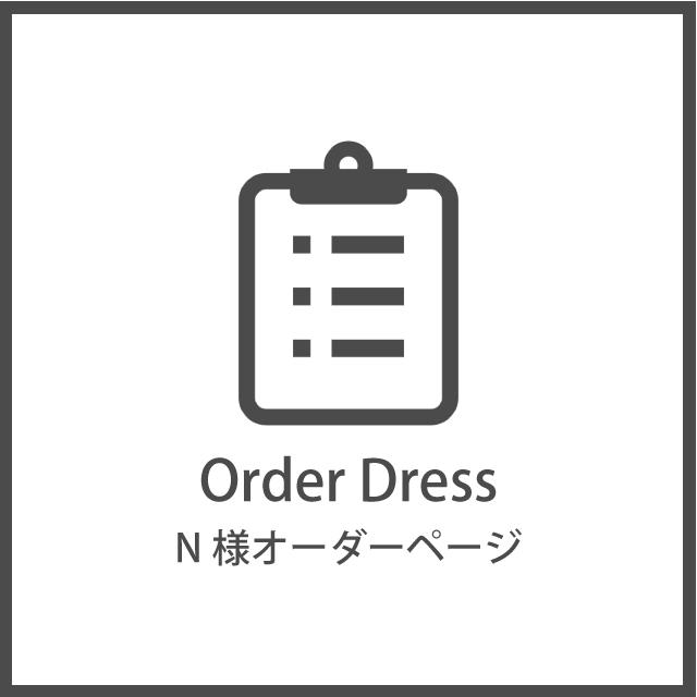N様オーダー専用ページ