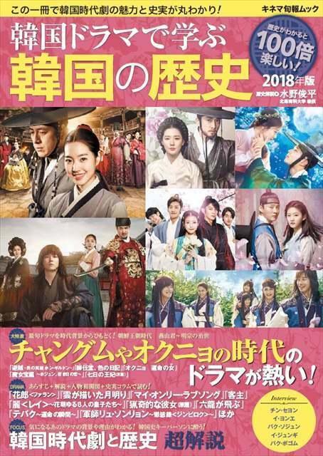 韓国ドラマで学ぶ韓国の歴史 2018年版