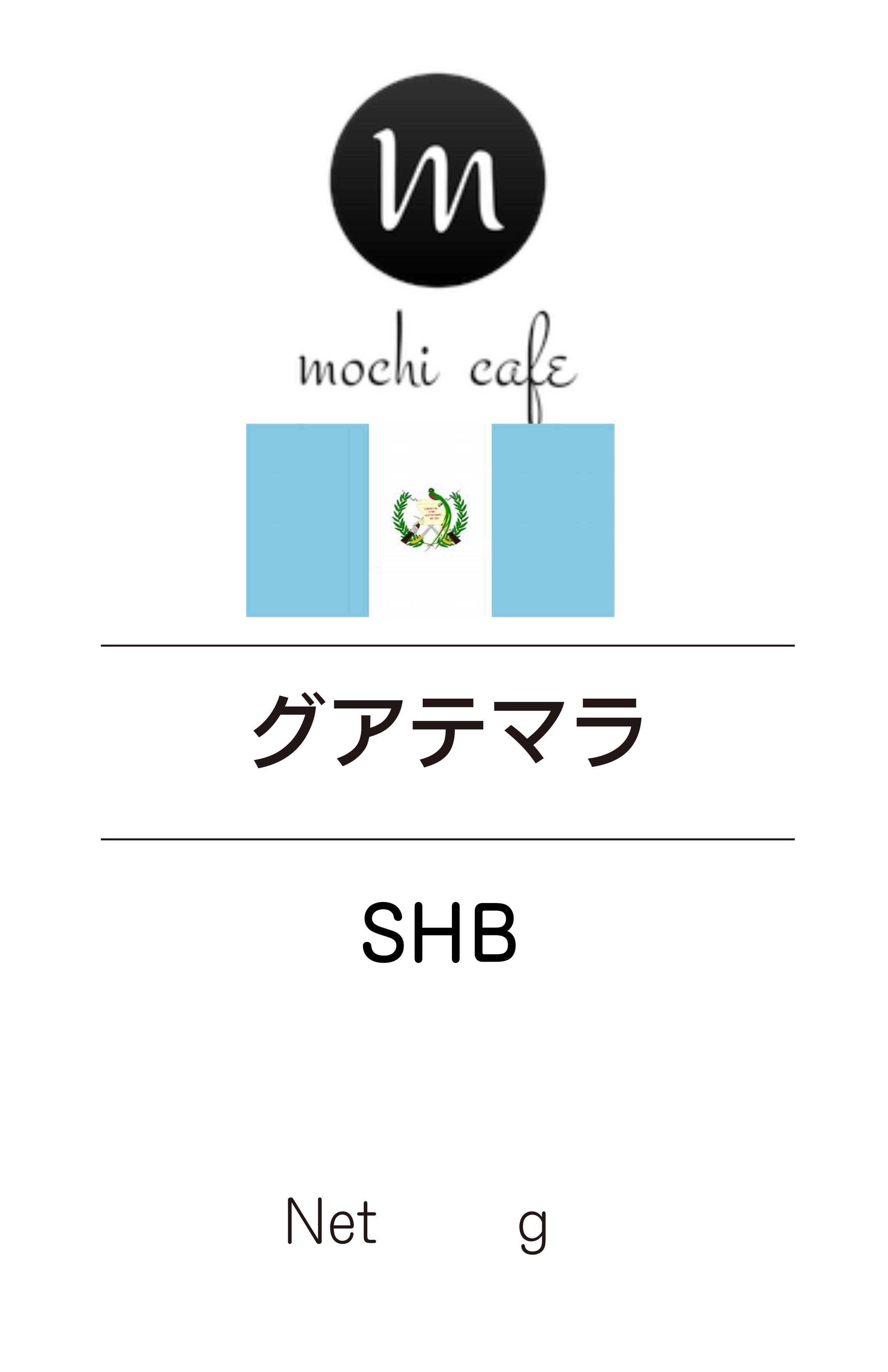 自家焙煎珈琲 グアテマラ-SHB 100g