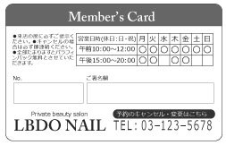 【PU_006】メンバーズカードのご案内シンプル・営業時間入り(裏面専用)
