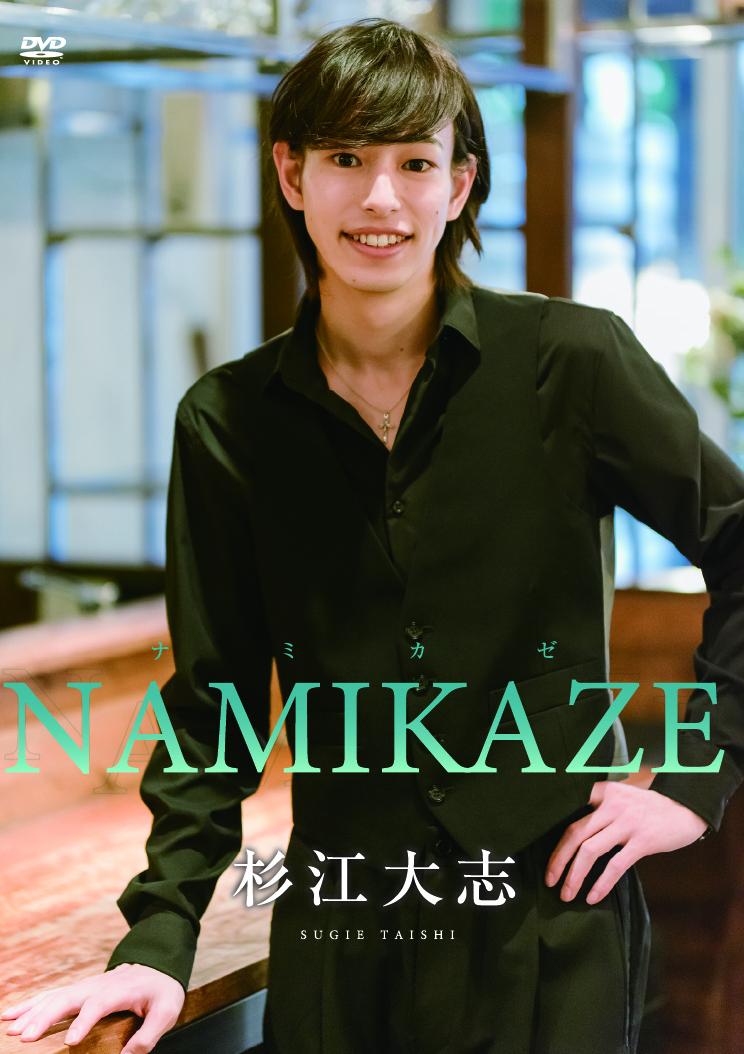 アザージャケット&チェキ付き杉江大志 1st DVD 「NAMIKAZE」