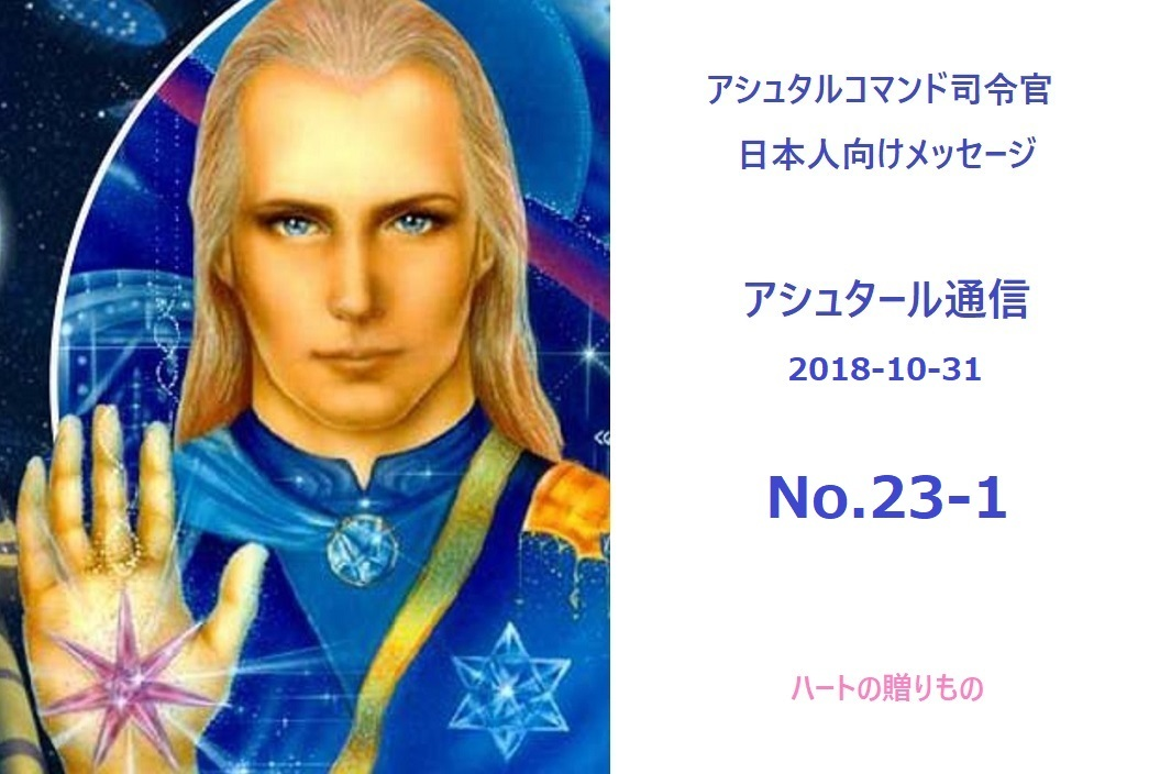 アシュタール通信No.23-1(2018-10-31)