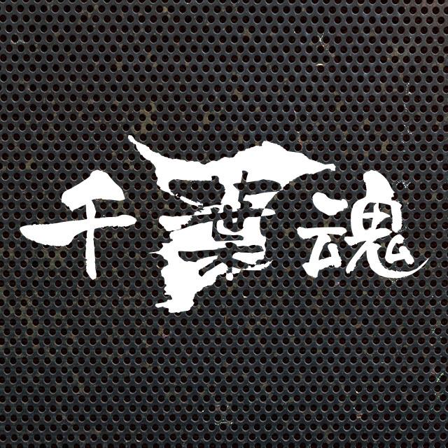 抜き文字千葉魂サブタイなし 幅23cm(白)