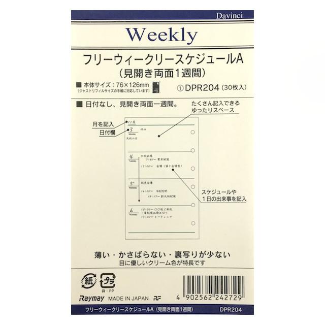 フリーウィークリースケジュール【見開き両面1週間】