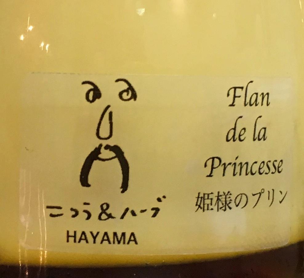 姫様のプリン / Le Flan de la Princesse