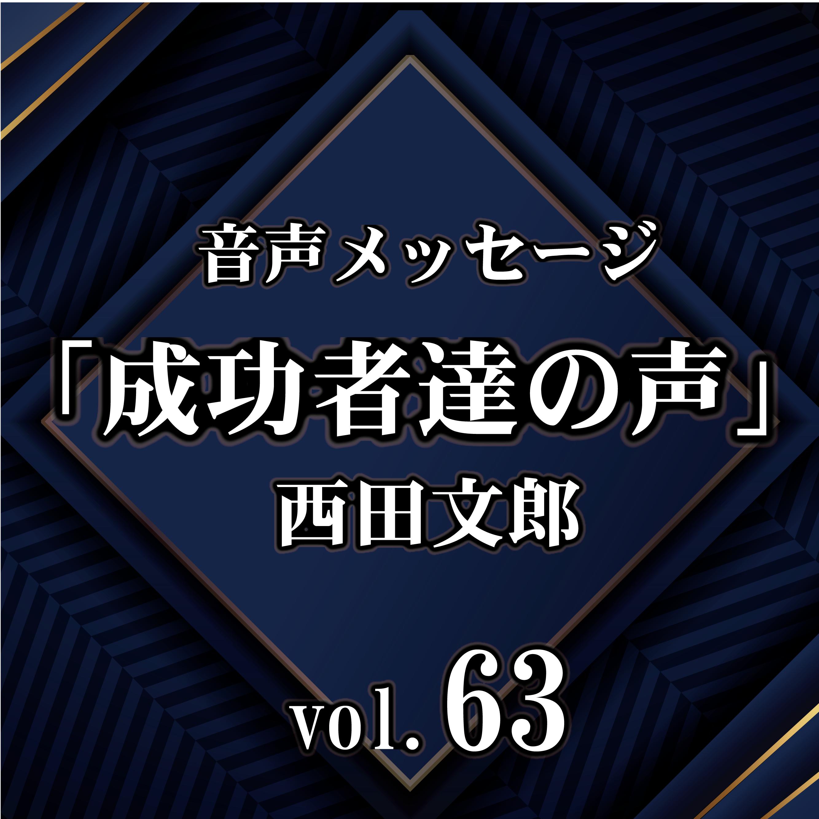 西田文郎 音声メッセージvol.63『成功者達の声』