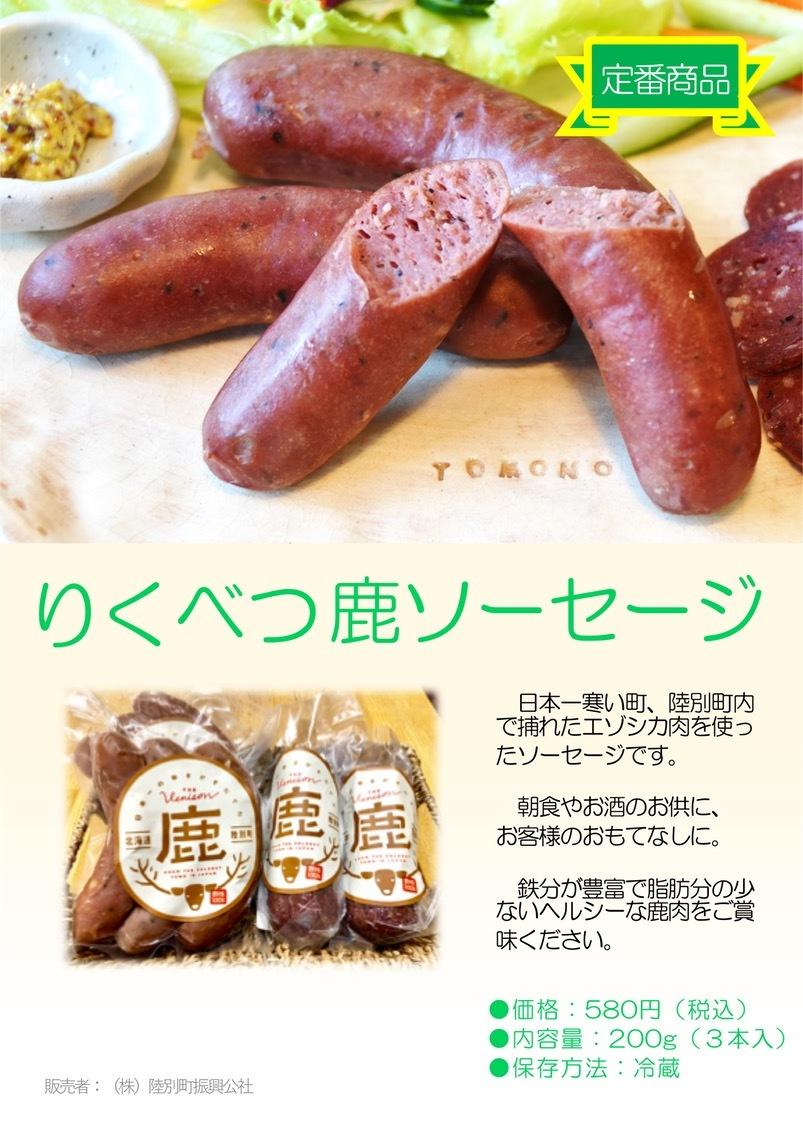 【冷蔵】りくべつ 鹿ソーセージ - 画像1