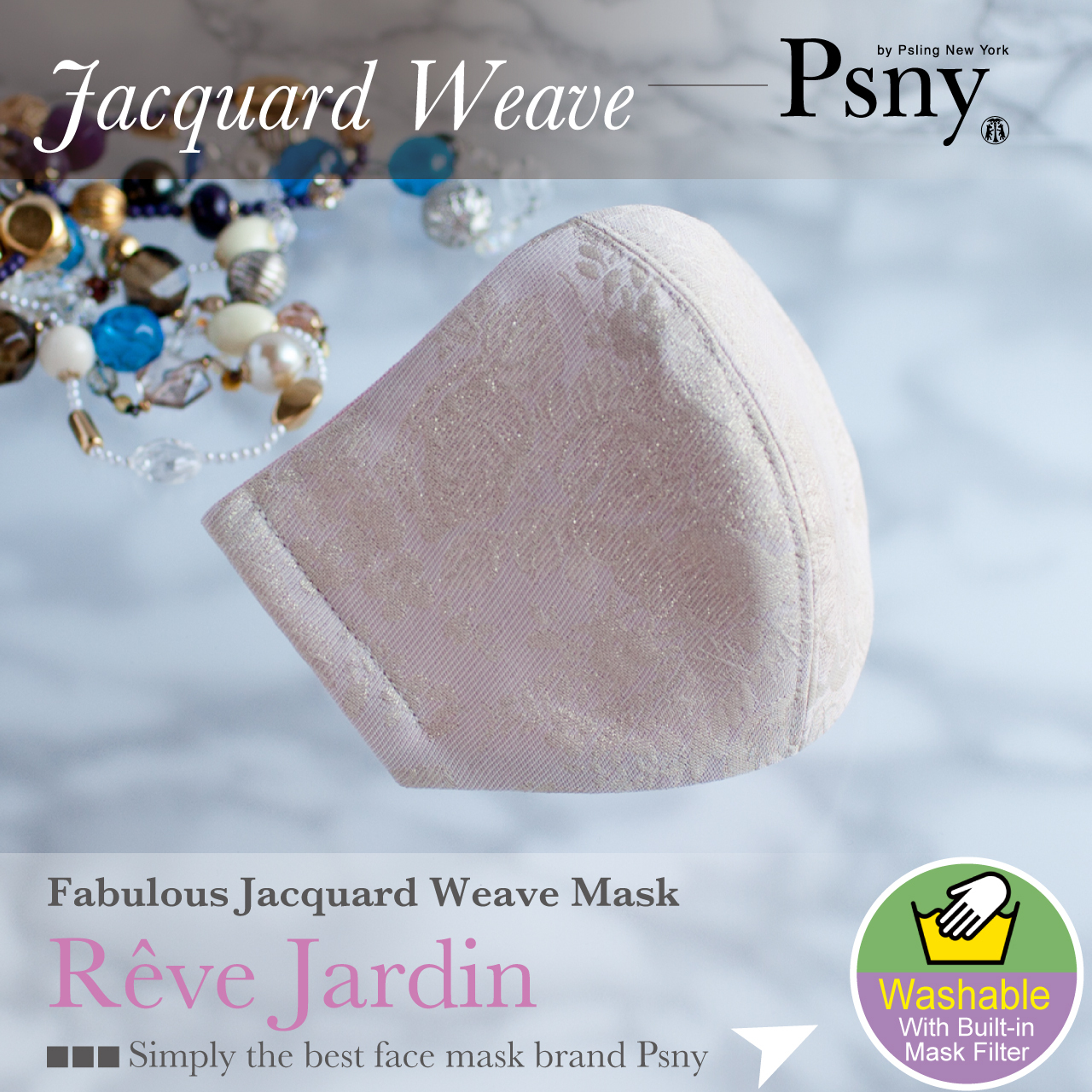 PSNY ジャガード レーヴ ジャルダン 花粉 黄砂 洗えるフィルター入り 立体 着物 大人 美しい マスク 送料無料 FJ5