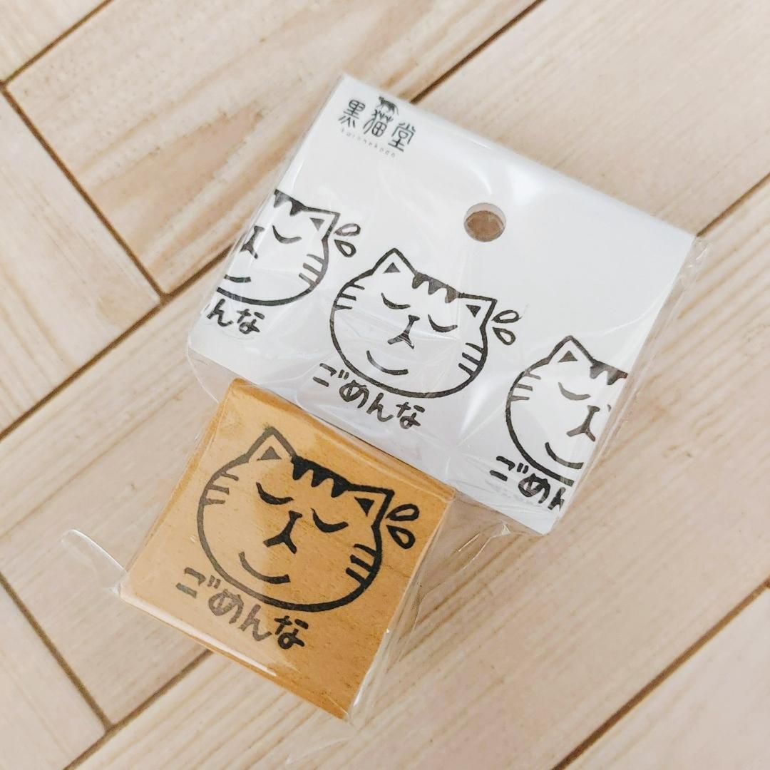 【在庫限り】関西弁ネコ「ごめんな」