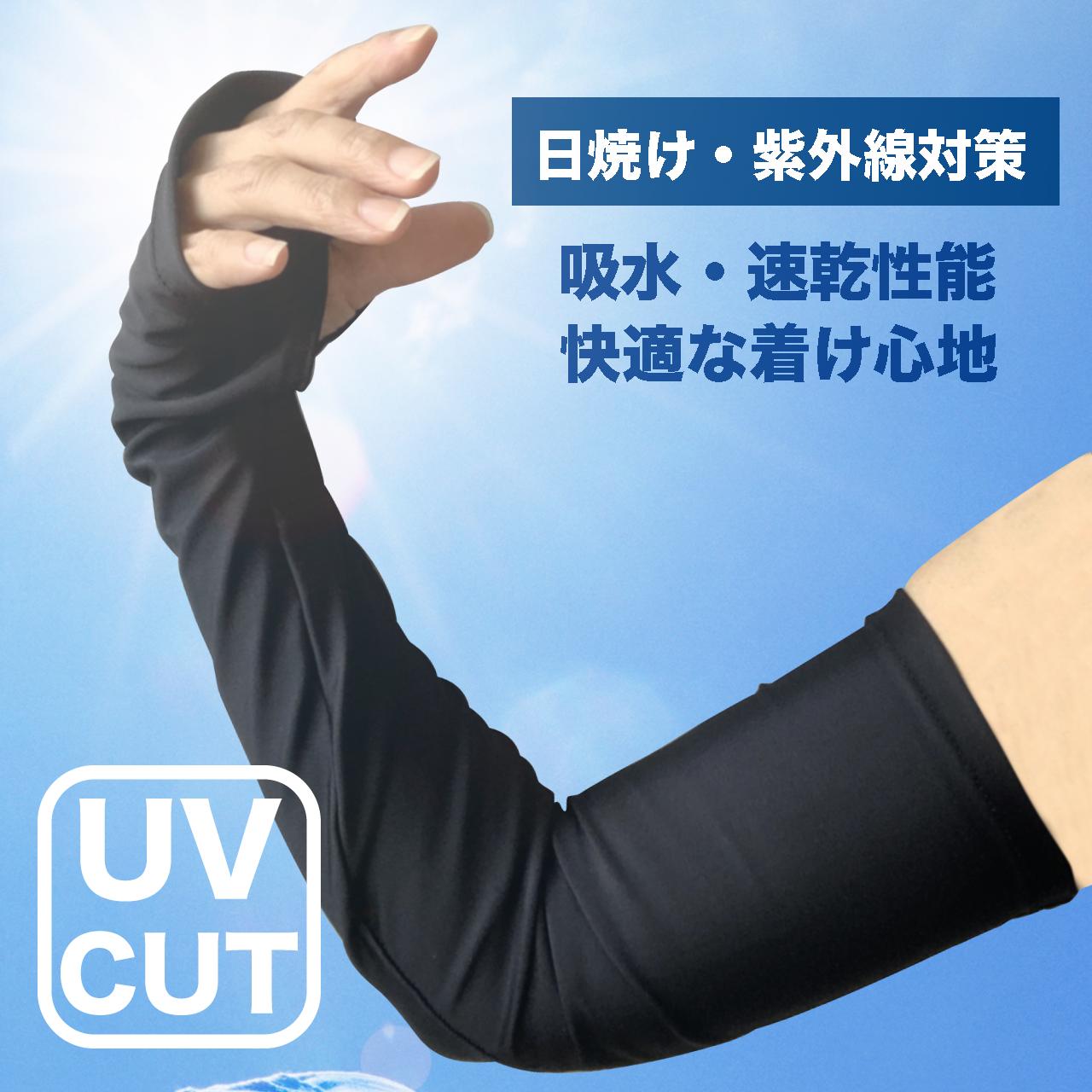 接触冷感UVアームカバー