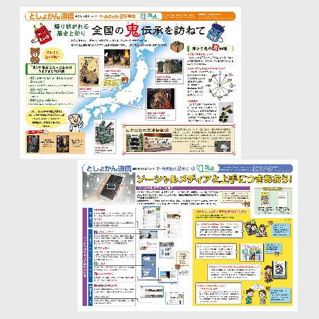 としょかん通信【中・高校生版】2018年2月号