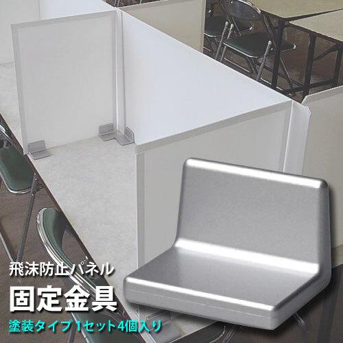 飛沫防止パネル固定金具(塗装タイプ1セット4個入り)