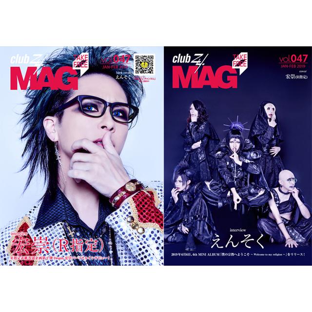 [フリーペーパー]club Zy.MAG Vol.47(宏崇(R指定)/えんそく)