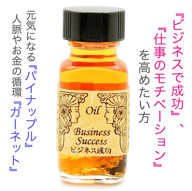 【Business Success ビジネスの成功】  メモリーオイル ビジネスサクセス
