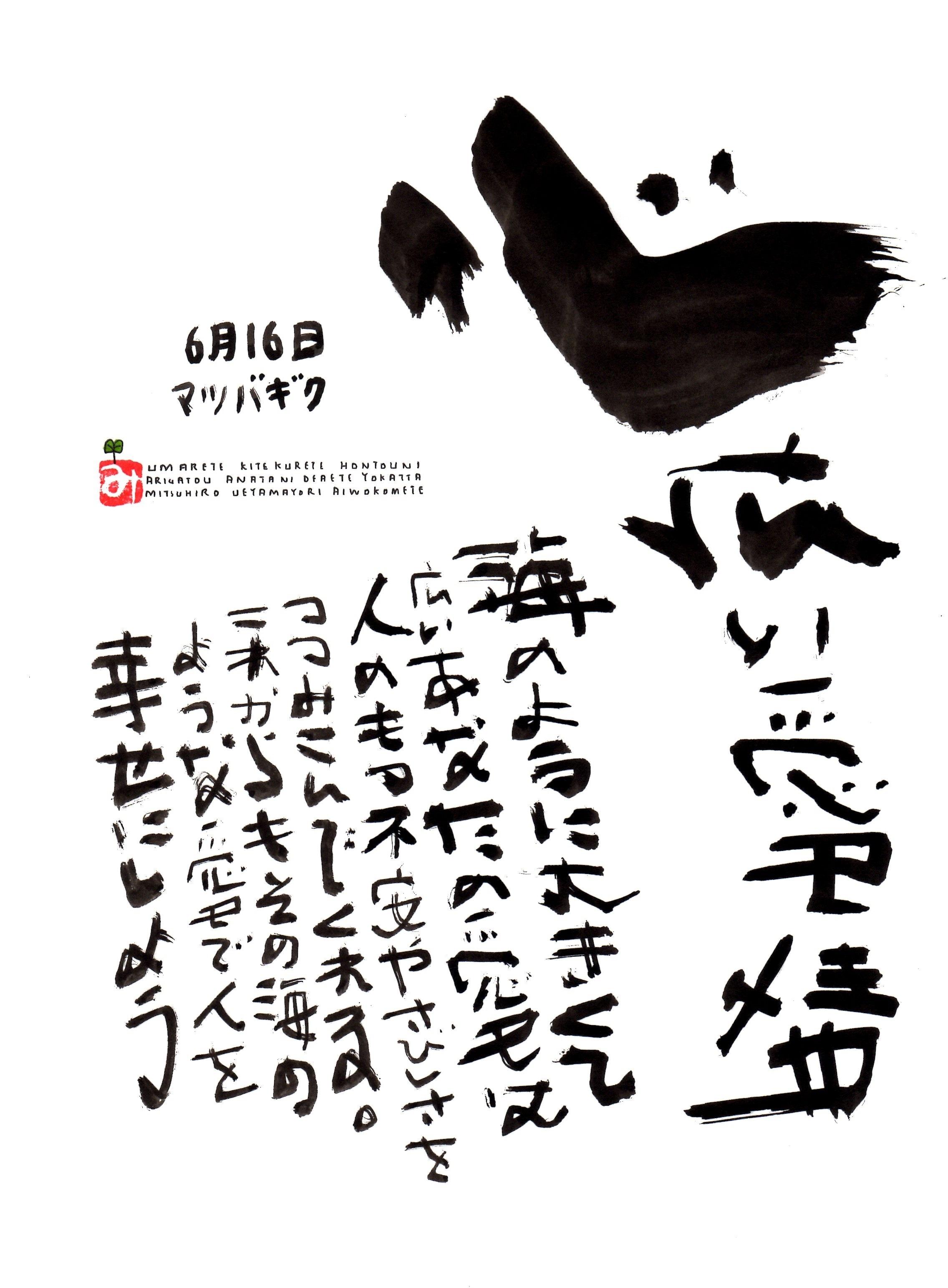 6月16日 誕生日ポストカード【心広い愛情】Heart-loving affection