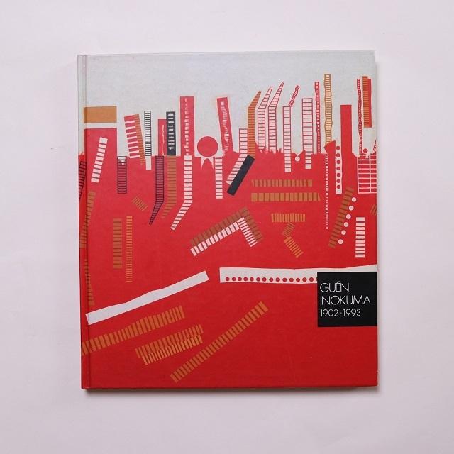 猪熊弦一郎作品集 青春の軌跡(1902−1993)/ 丸亀市同現代美術館