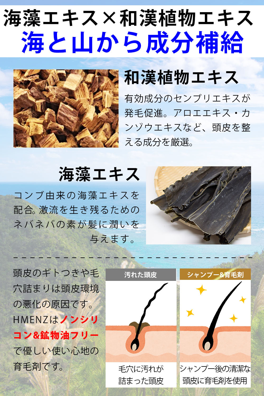 和漢根×海藻 育毛剤 120ml