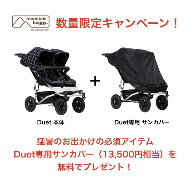 mountain buggy duet buggy Grid マウンテンバギー デュエット グリッド