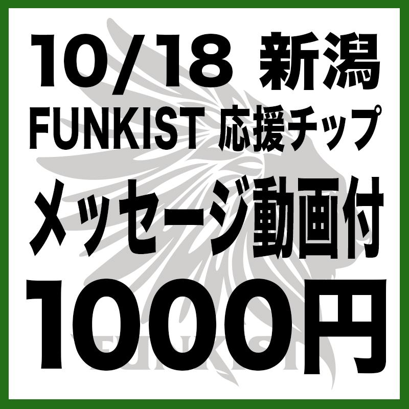 FUNKIST 応援チップ(メッセージ動画付き)