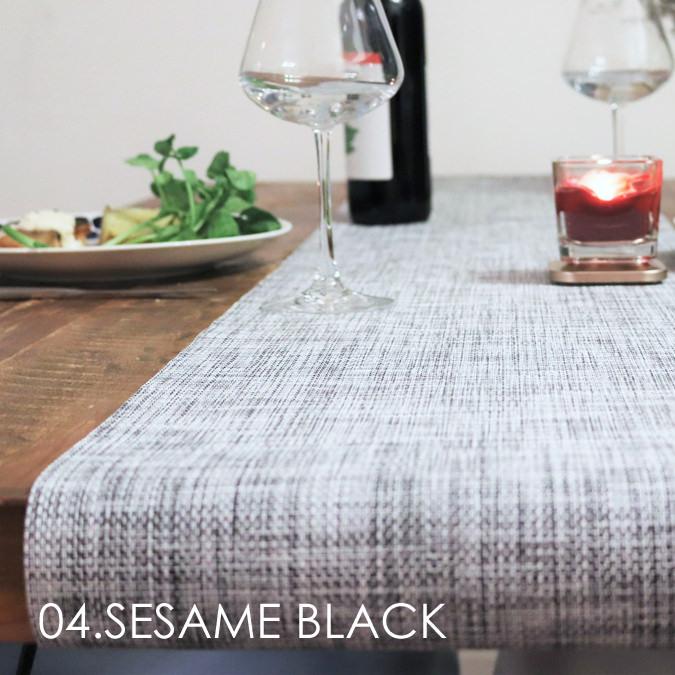 テーブルランナー SESAME BLACK