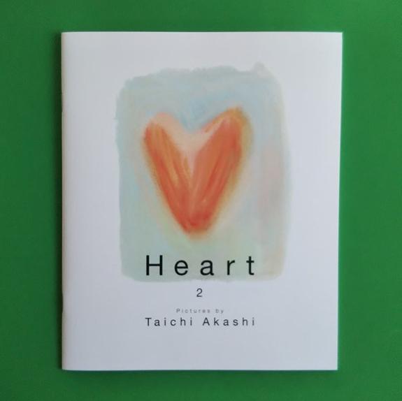 癒しのアート Heartの画集 ☆送料無料