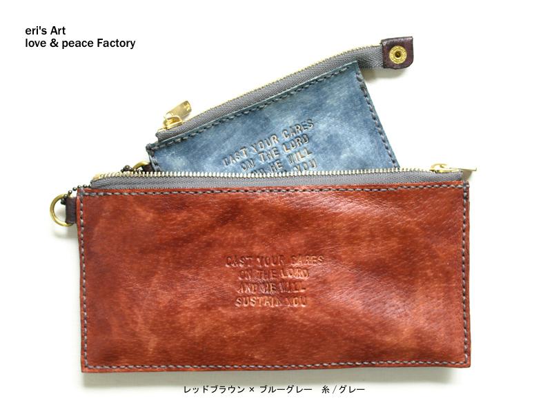 【受注生産】長財布03(ポーチお財布セット)豚革 *5×5カラーパターン* OD-W-03-03p