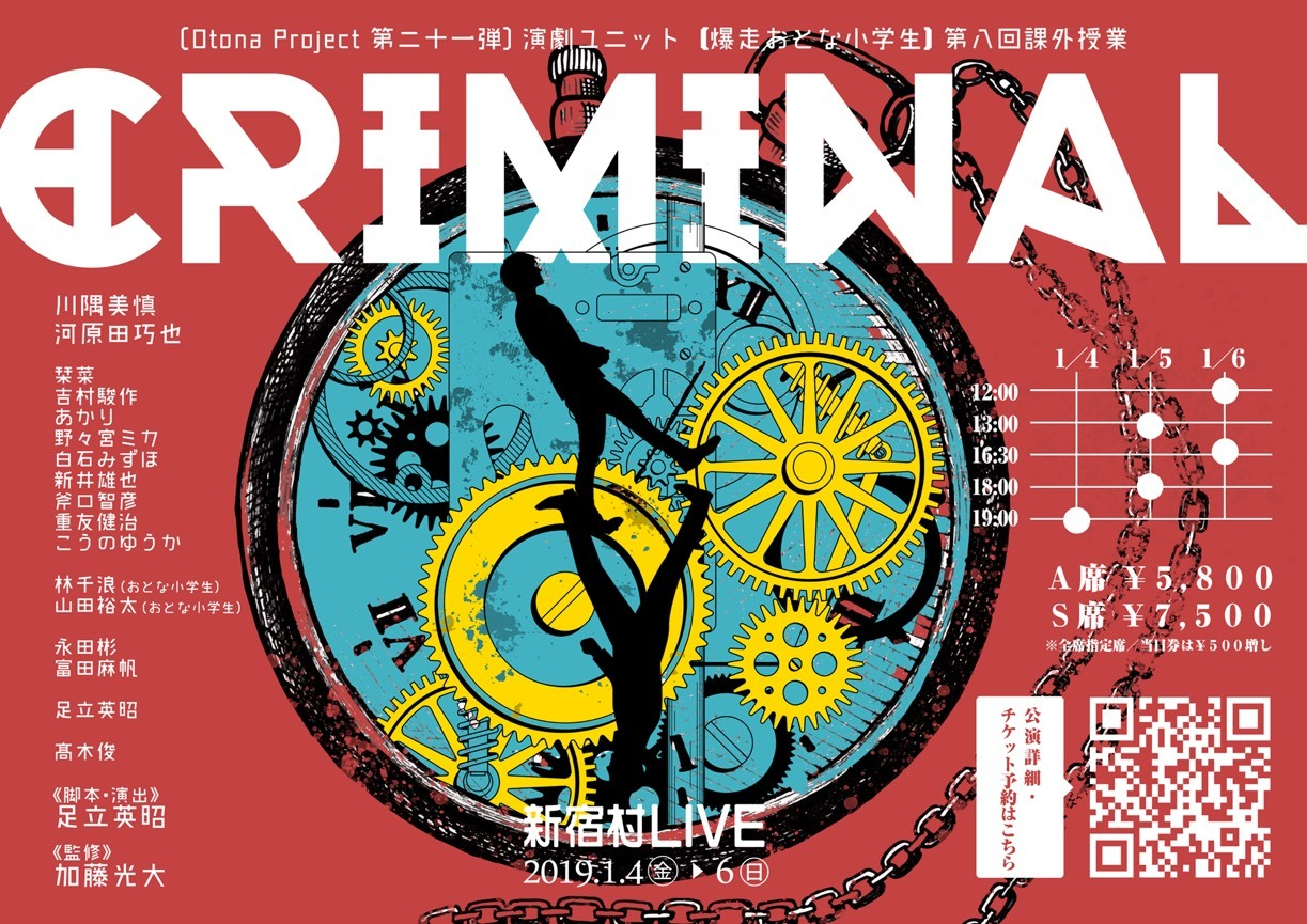 【DVD】『CRIMINAL』