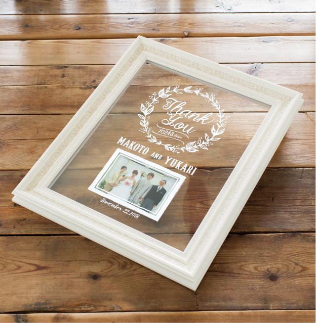 両親贈呈品 Grace THANKYOU-【B】 感謝状 【送料無料】 フォトフレーム・写真・ナチュラルウェディン・結婚式・おしゃれ・文字・オーダーメイド・祝い