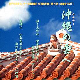 ウチナー 沖縄の雲