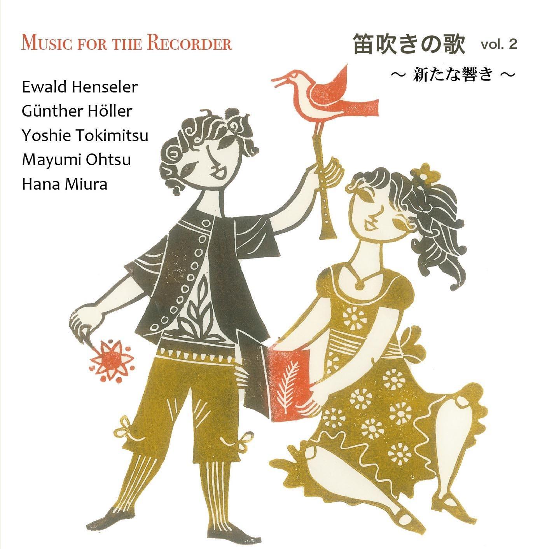 笛吹きの歌 Vol.2 / エヴァルト・ヘンゼラー他