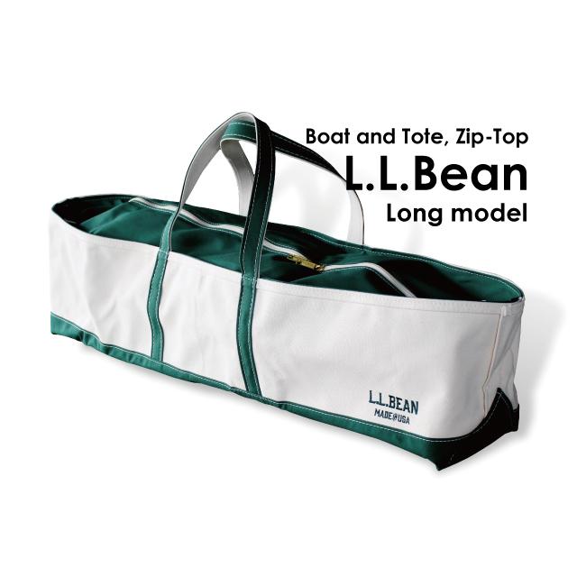 << 今なら送料無料!! >> L.L.Bean Boat and Tote, Zip-Top [ロング] <日本未発売>