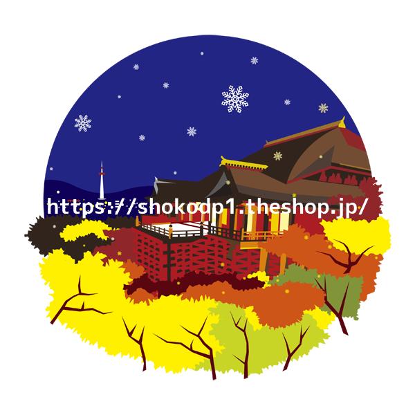 古都京都の文化財(清水寺のライトアップ)