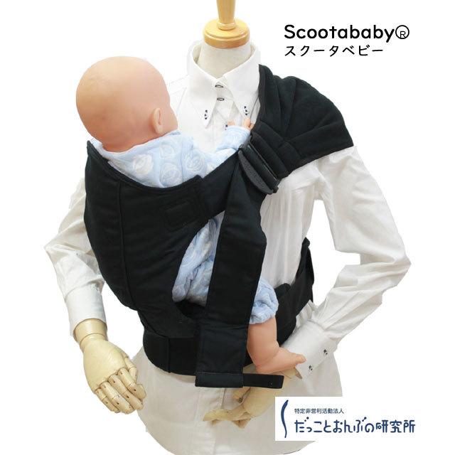 Scootababy(スクータベビー)