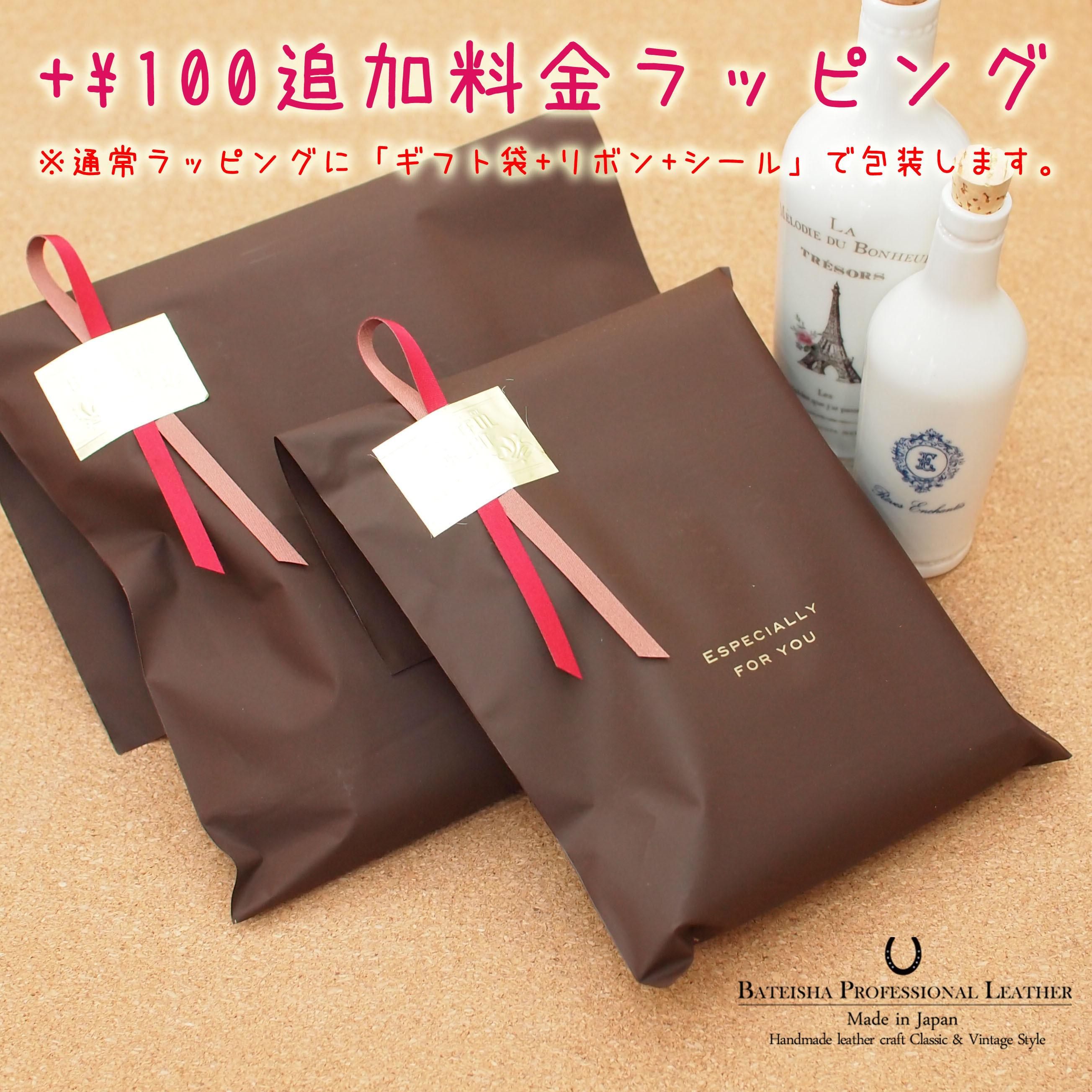 ラッピングAタイプ/ギフト袋+リボン+シールで包装