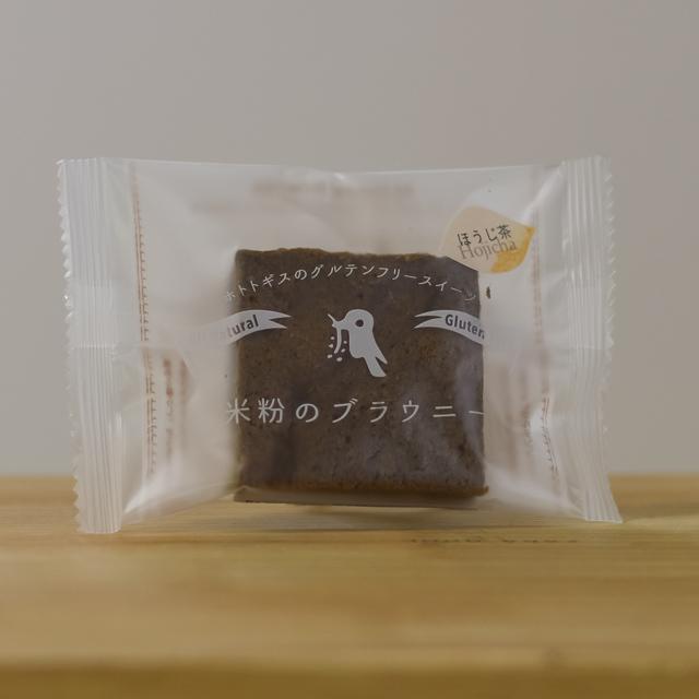 米粉のブラウニー ほうじ茶【季節限定】