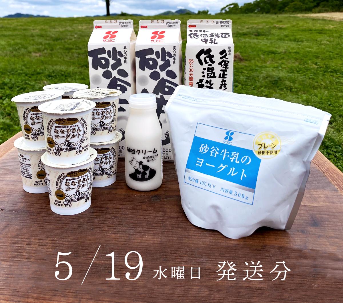 牛乳&ヨーグルトセット 5月19日(水)発送分
