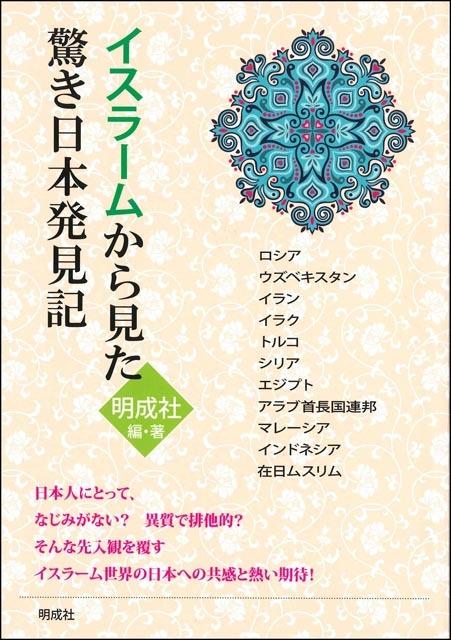 イスラームから見た驚き日本発見記