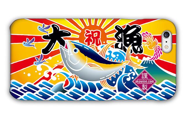 大漁旗スマホケース(キハダ)