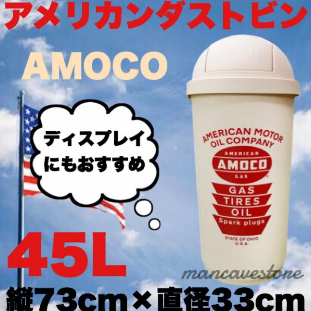 45Lアメリカンダストビン/ゴミ箱 「AMOCO/アモコ」