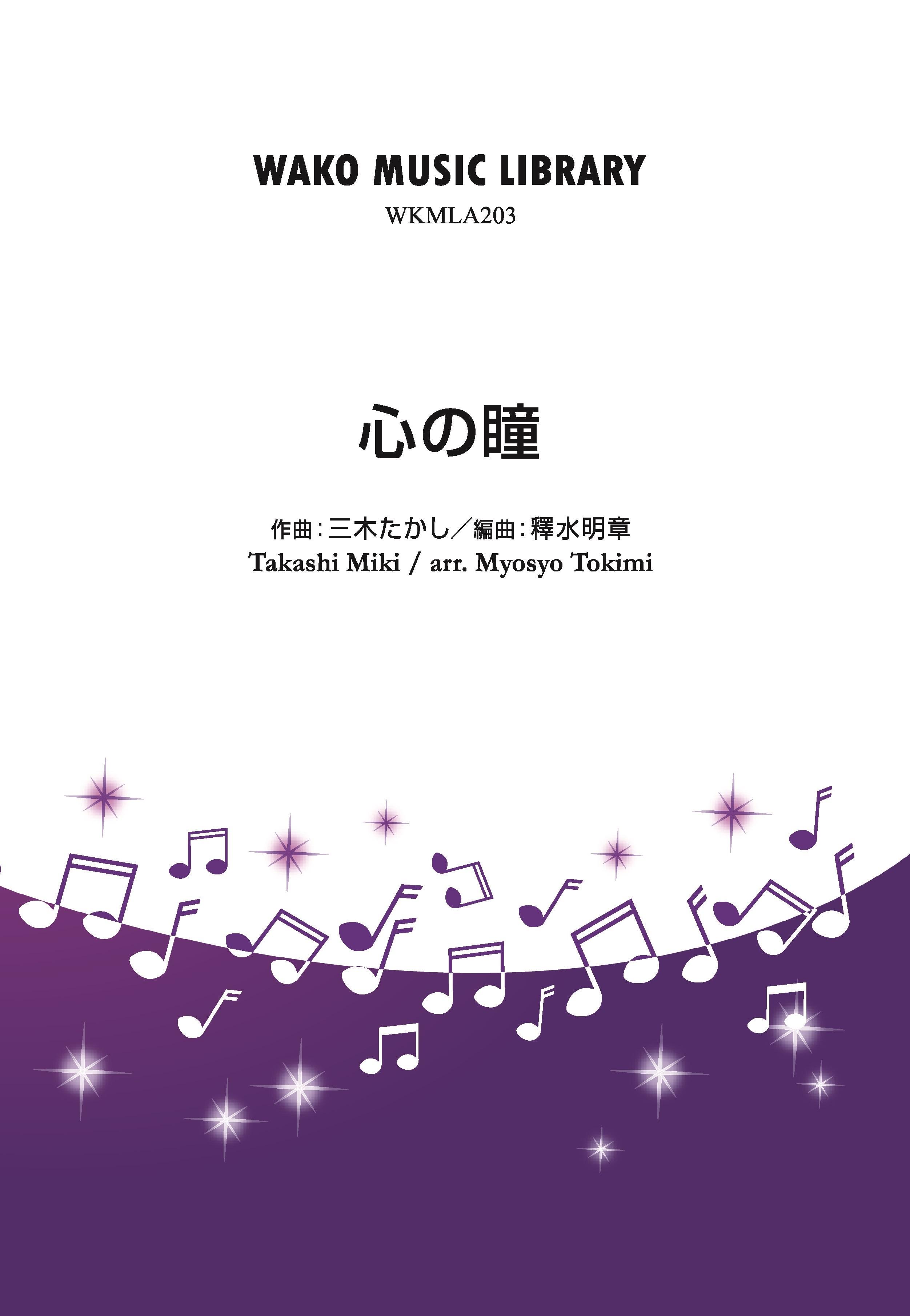 心の瞳」 / 三木たかし(arr.釋水明章)(WKML-203)   WAKO Records Inc.