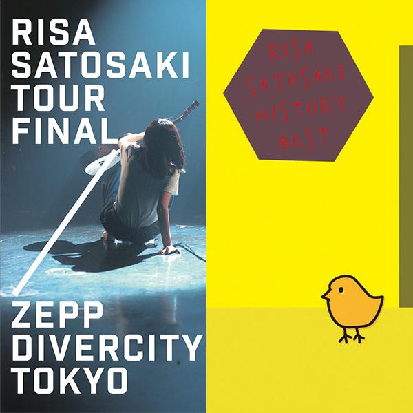 【ベストアルバム+DVD】HISTORY BESTアルバム+ZeppワンマンDVDセット