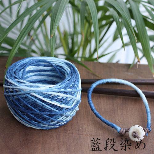 [アジアンヘンプ 15g(約30m)]藍染め 藍段染め