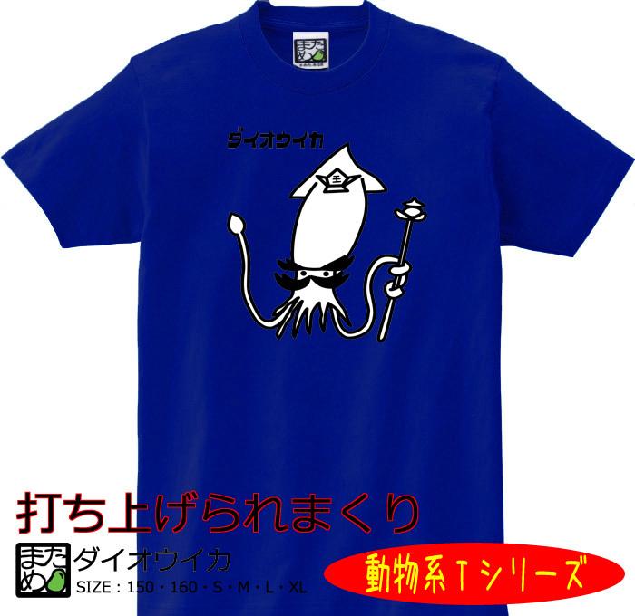 【おもしろ動物系Tシャツ】ダイオウイカ