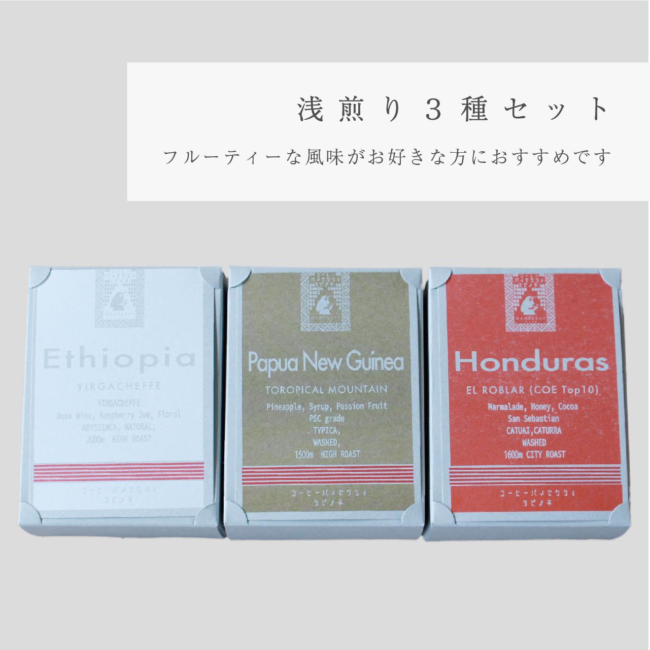 選べる豆箱3種セット COE受賞豆入り (各150グラム)
