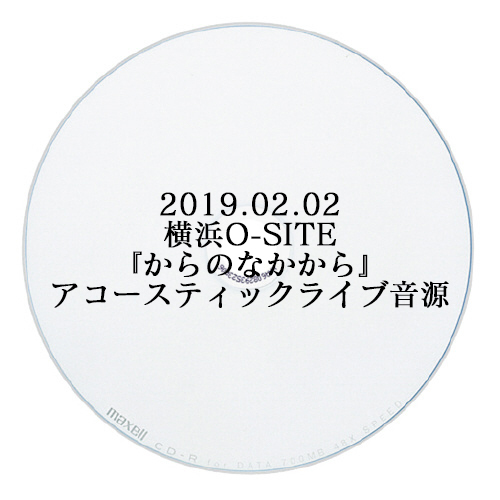 【ライブ音源CD-R】2019/2/2 里咲りさアコースティックライブ音源