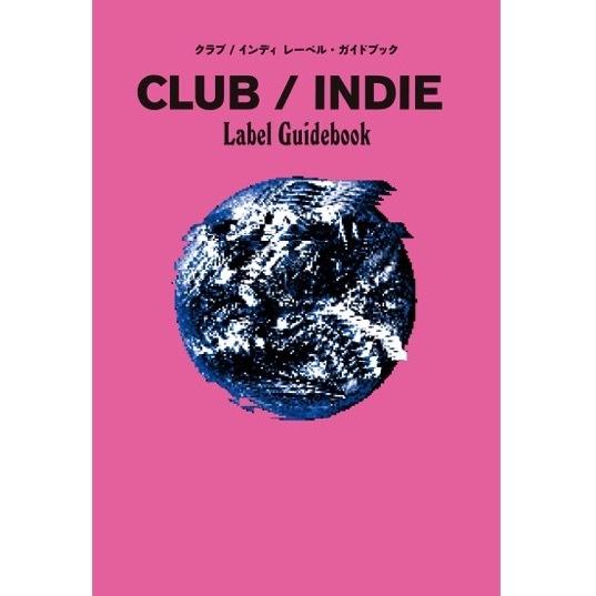 クラブ/インディ レーベル・ガイドブック