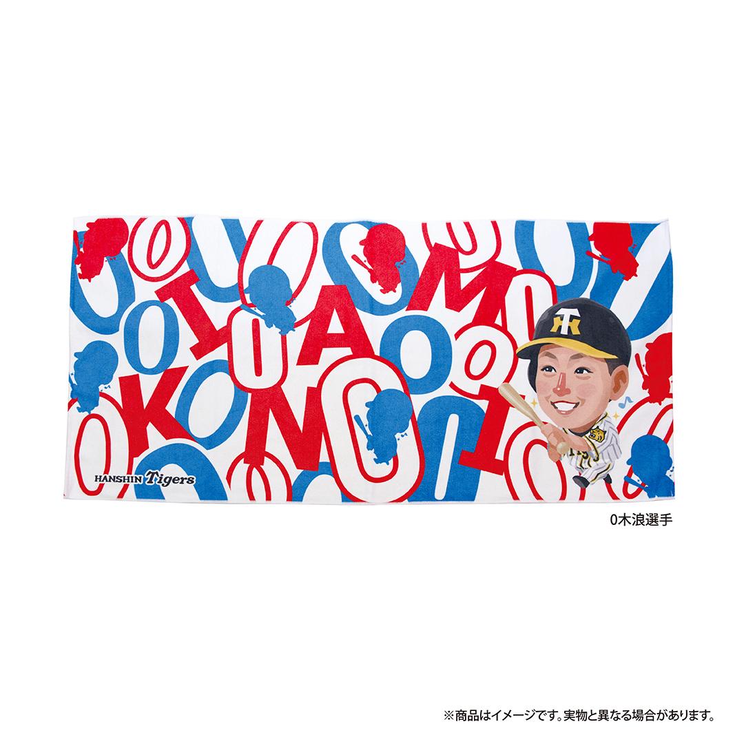 【1次予約受付終了】20阪神タイガース×マッカノーズ バスタオル【当店限定】