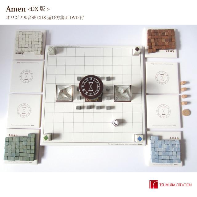 「Amen-アメン-」<DX版>