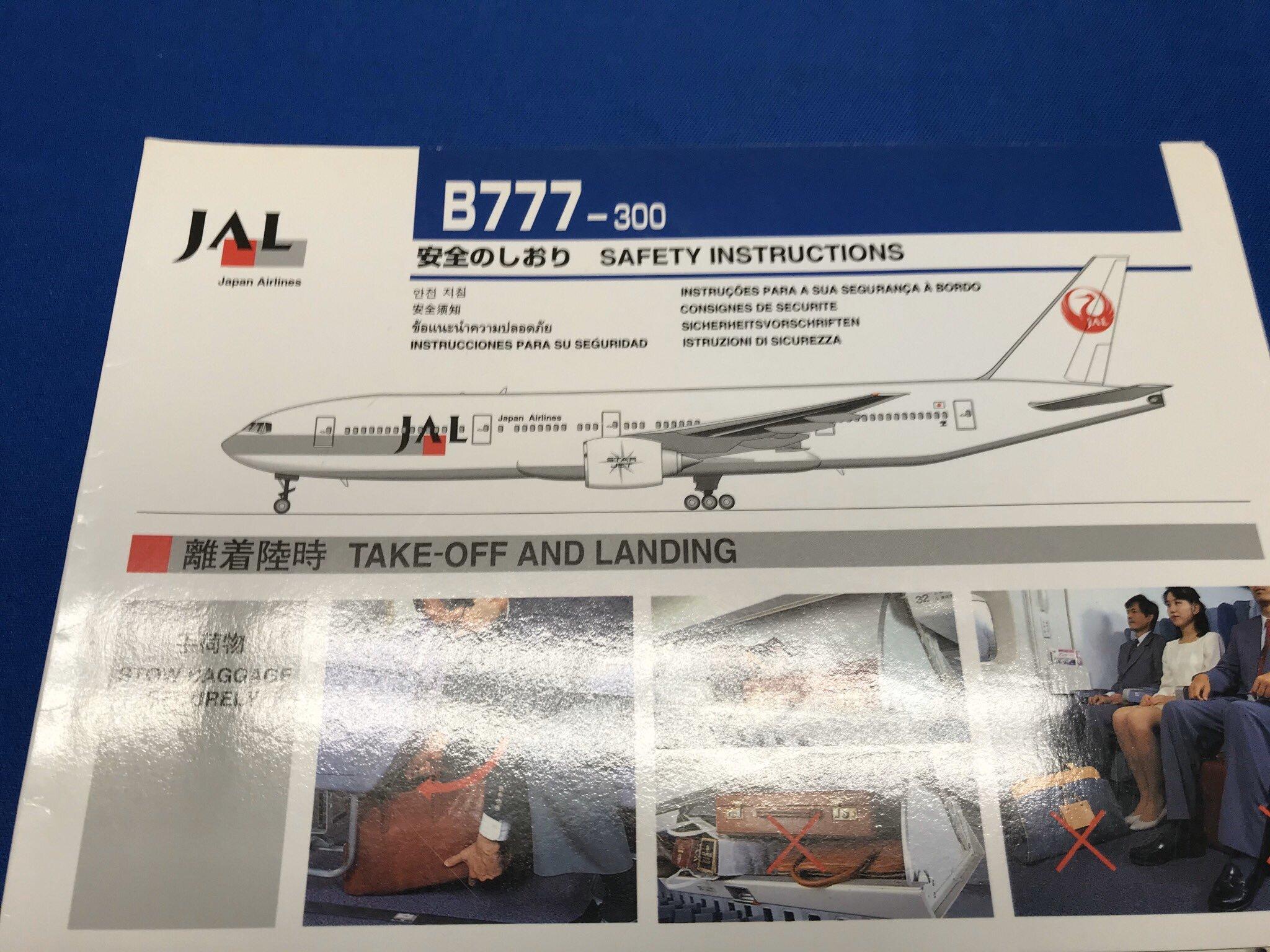 中古品/JAL B777-300 安全のしおり