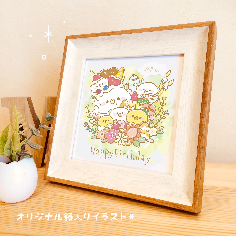 【お誕生日・記念日】オリジナル額入りイラスト*ミニ色紙付き